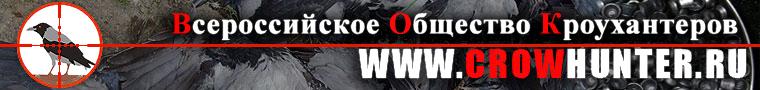 Форум кроухантеров